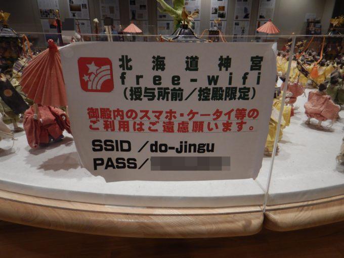 北海道神宮Wi-Fi