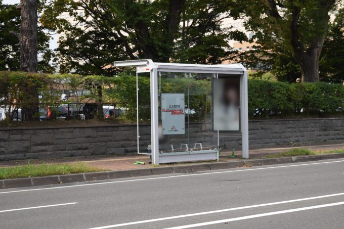 中央バス「北大病院前」バス停留所