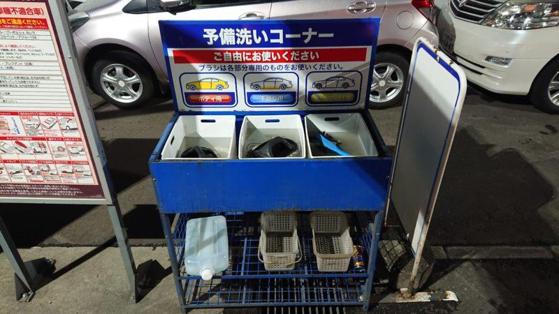 出光セルフ札幌SS予備洗いコーナー