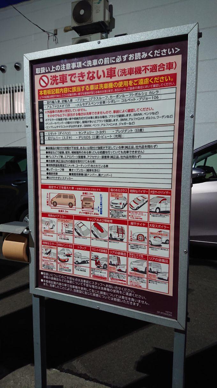 洗車できない車(洗車機不適合車)