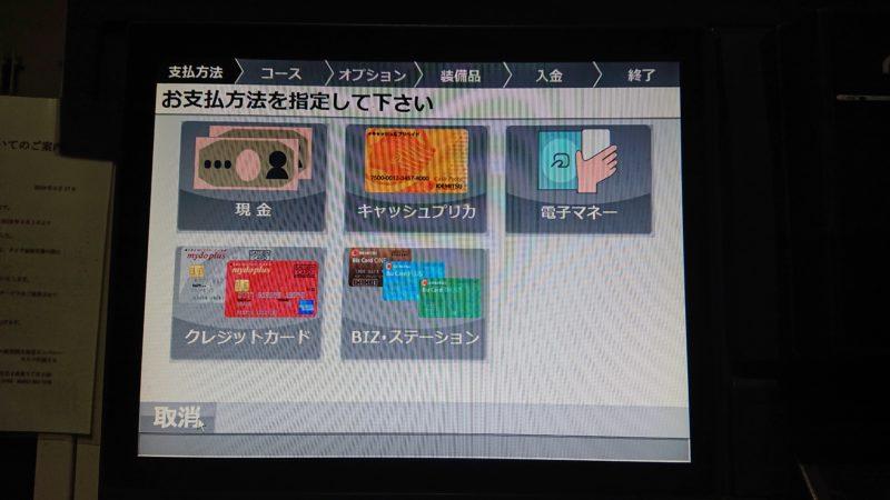 出光セルフ札幌SSドライブスルー洗車機料金支払い方法