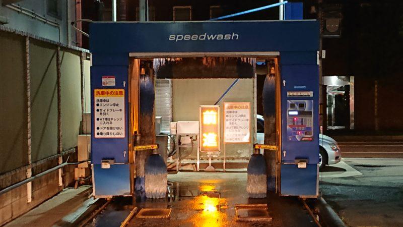 前進して洗車開始