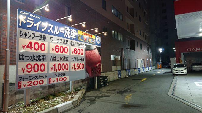出光セルフ札幌SSにある24時間365日営業のドライブスルー洗車機