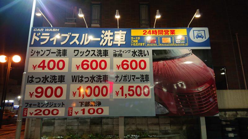 出光セルフ札幌SSドライブスルー洗車機の洗車メニューと料金表