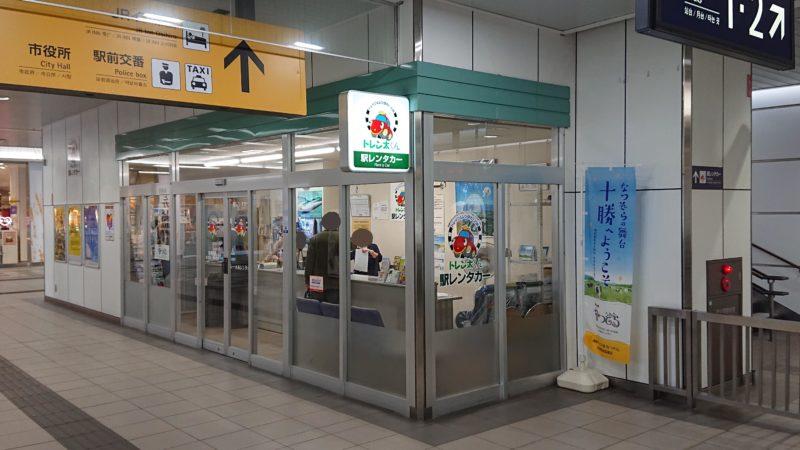 ジェイアール北海道レンタリース帯広営業所