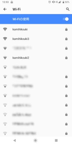 SSID「kamihikouki」、「kamihikouki2」、「kamihikouki3」のいずれかを選択。