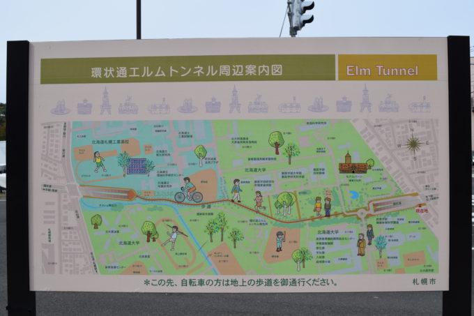 北海道大学北部エリアと環状通エルムトンネル周辺案内図