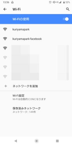 SSID「kuriyamapark」を選択。