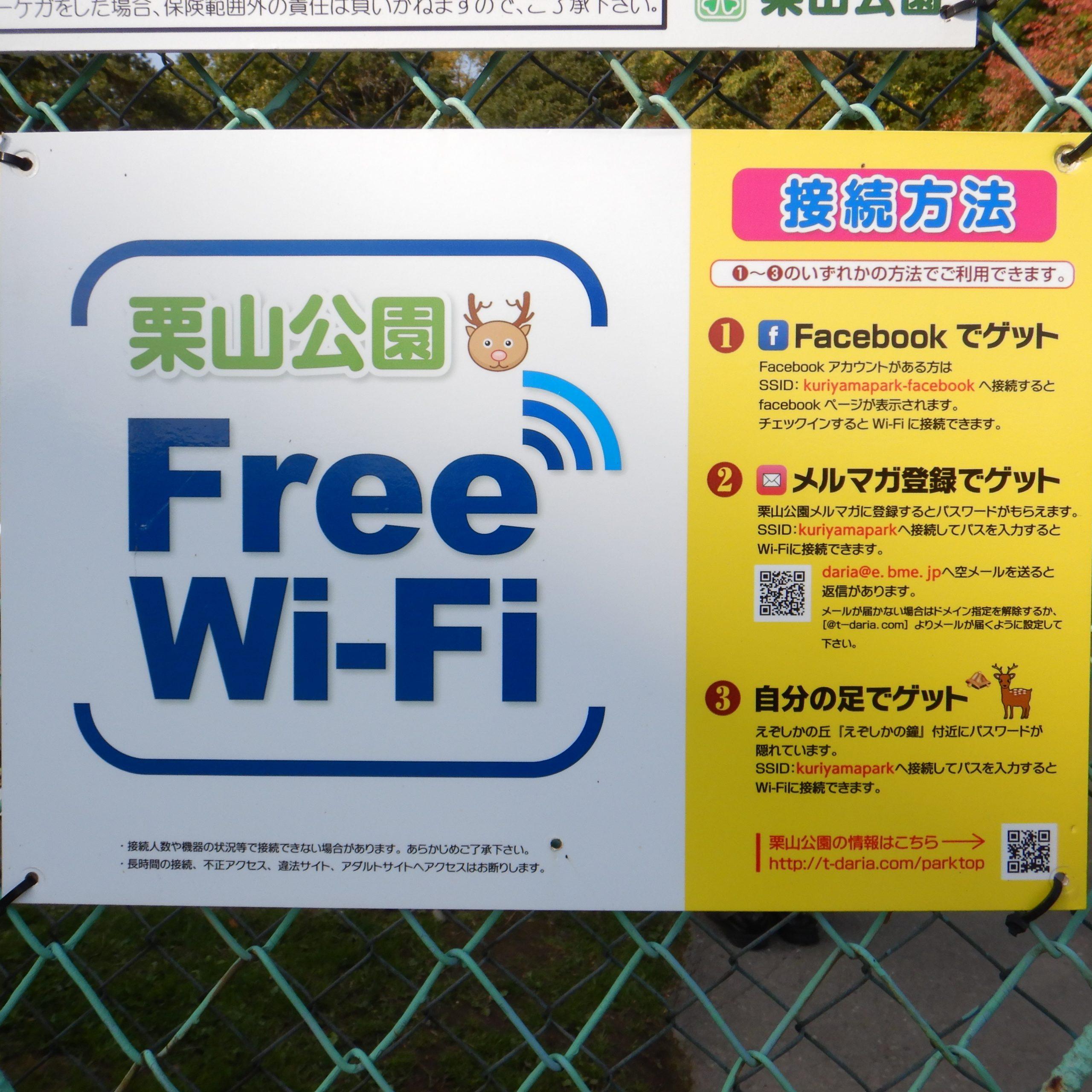 栗山公園Wi-Fi