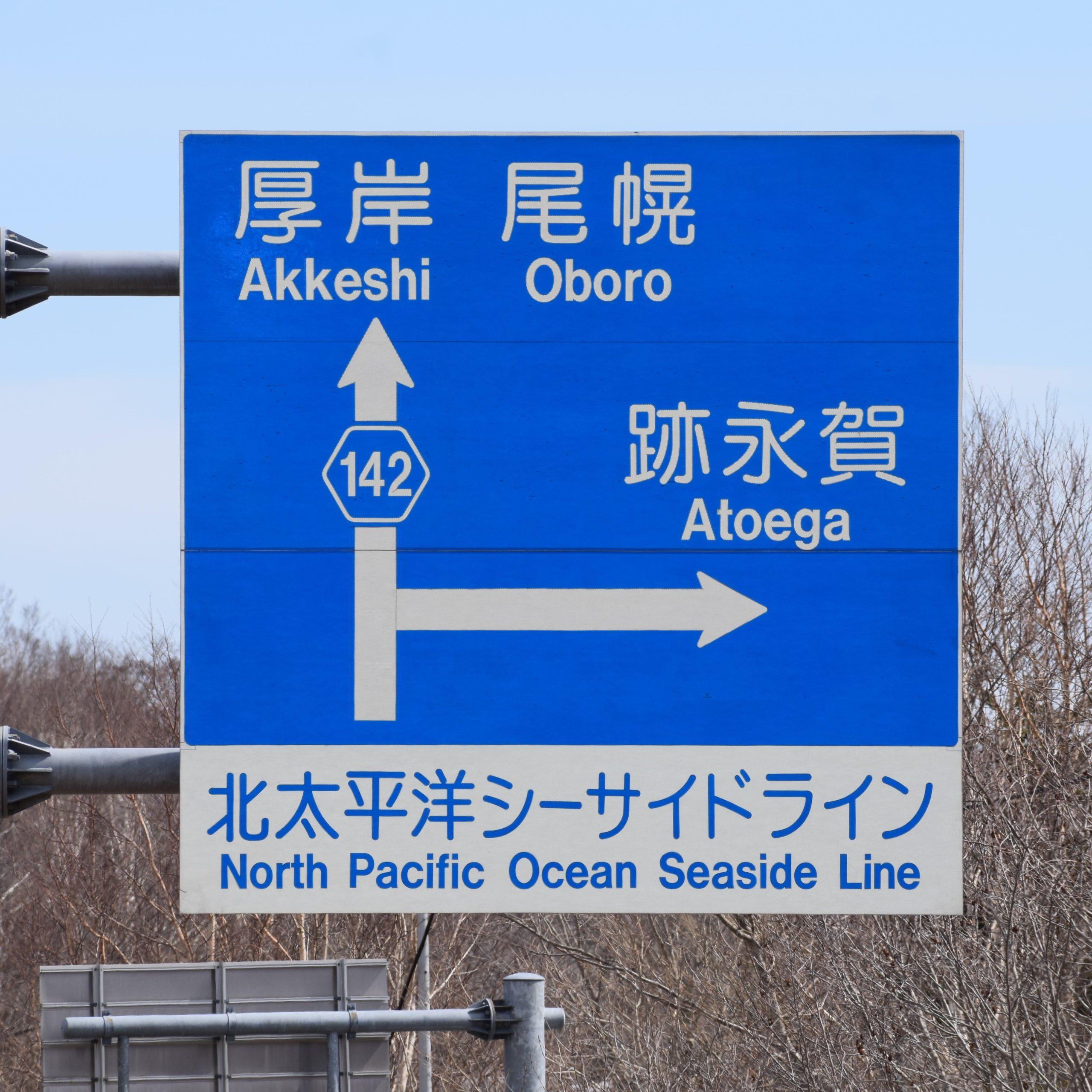 北海道釧路町の難読地名道路