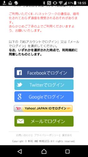 画面を下にスクロールすると、メールアドレスまたはSNSアカウント(Facebook・Twitter・Google・Yahoo!JAPAN ID)にてログインが可能です。
