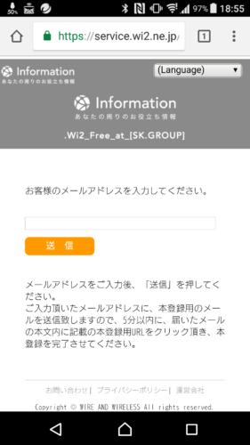 「メールでログイン」を選択すると、画面が切り替わります。メールアドレスを入力し送信を選択。 ※メールアドレスによるログインの場合