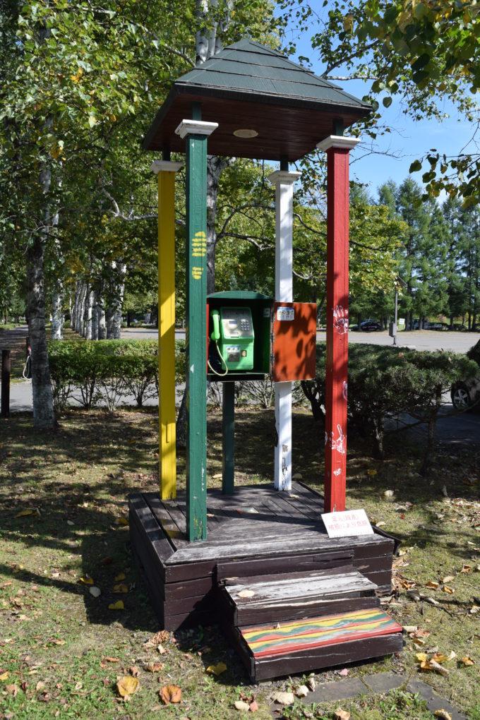 帯広の森 公衆電話 森の電話ボックス