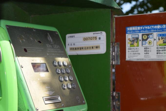公衆電話番号は「007075番」。所在地は「北海道芽室町北伏古東7線6」
