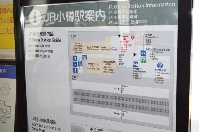 小樽駅構内地図