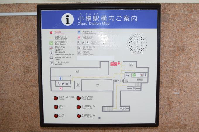 小樽駅構内触地図(構内案内図)