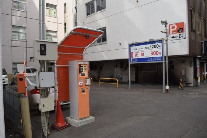 パークネット札幌北9西4