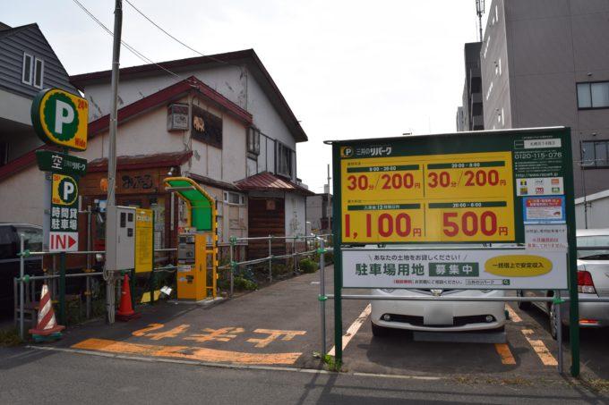 リパーク札幌北14西3
