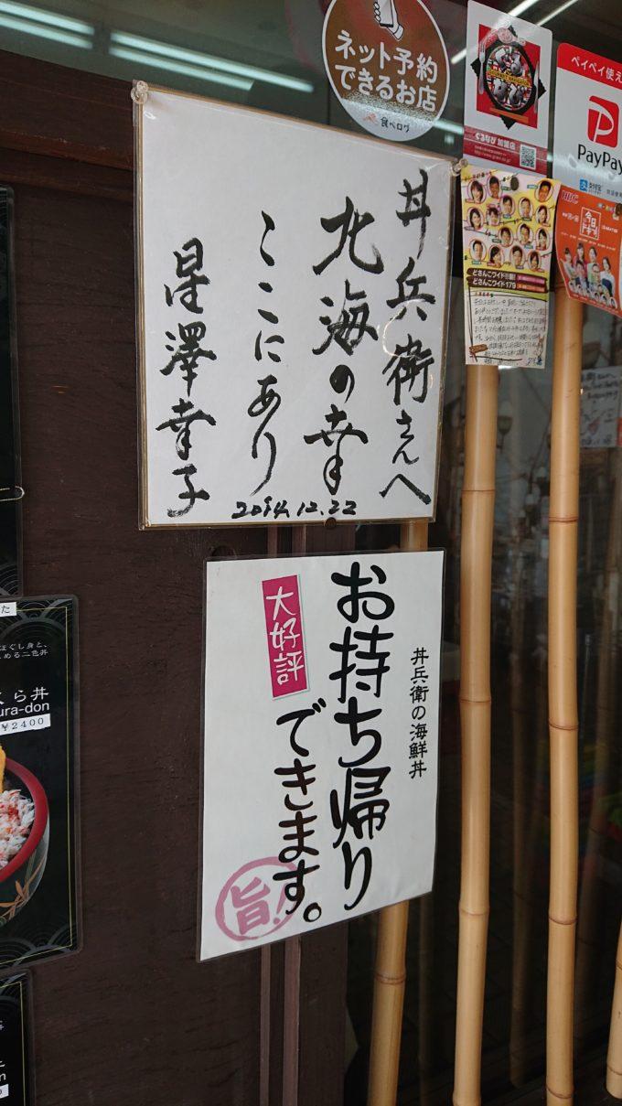 料理研究家の星澤幸子さんのサイン色紙。