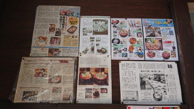 丼兵衛が紹介されている新聞や雑誌の記事