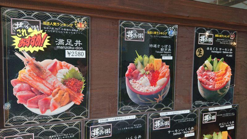 丼兵衛の海鮮丼人気メニュー