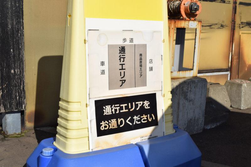 札幌場外市場の通行エリア