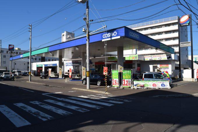 コスモ石油市場第1サービスステーション