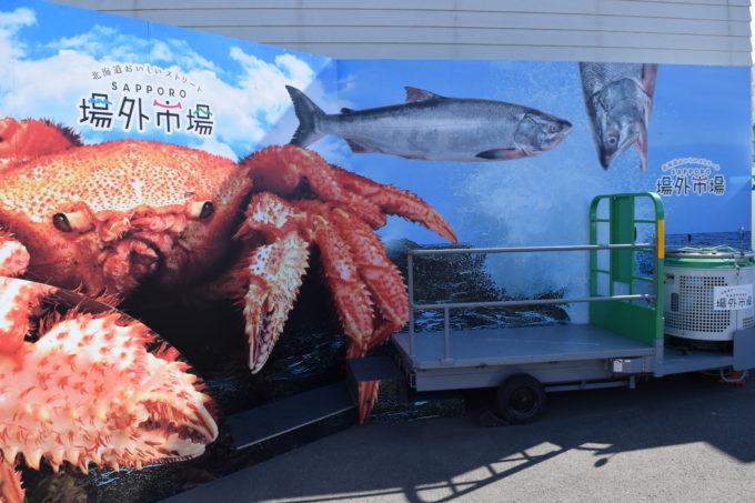 札幌場外市場写真撮影スポット