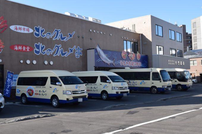 海鮮市場北のグルメ・海鮮食堂北のグルメ亭シャトルバス