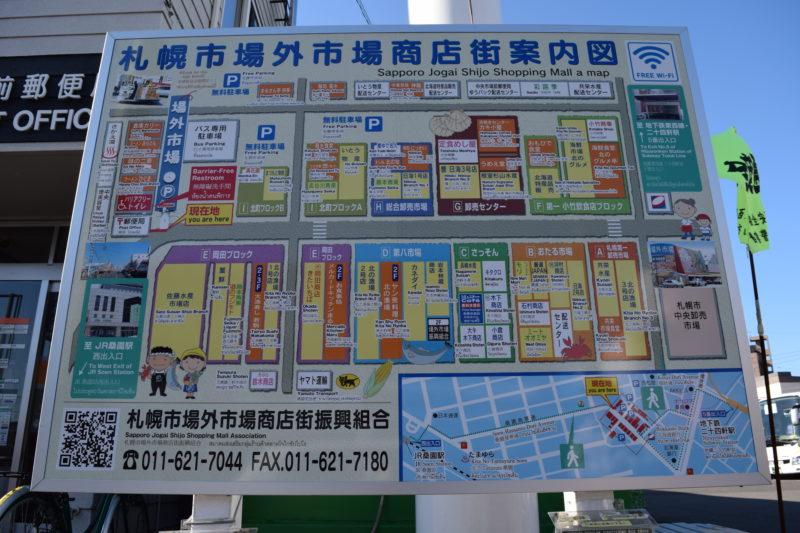 札幌市場外市場商店街案内図