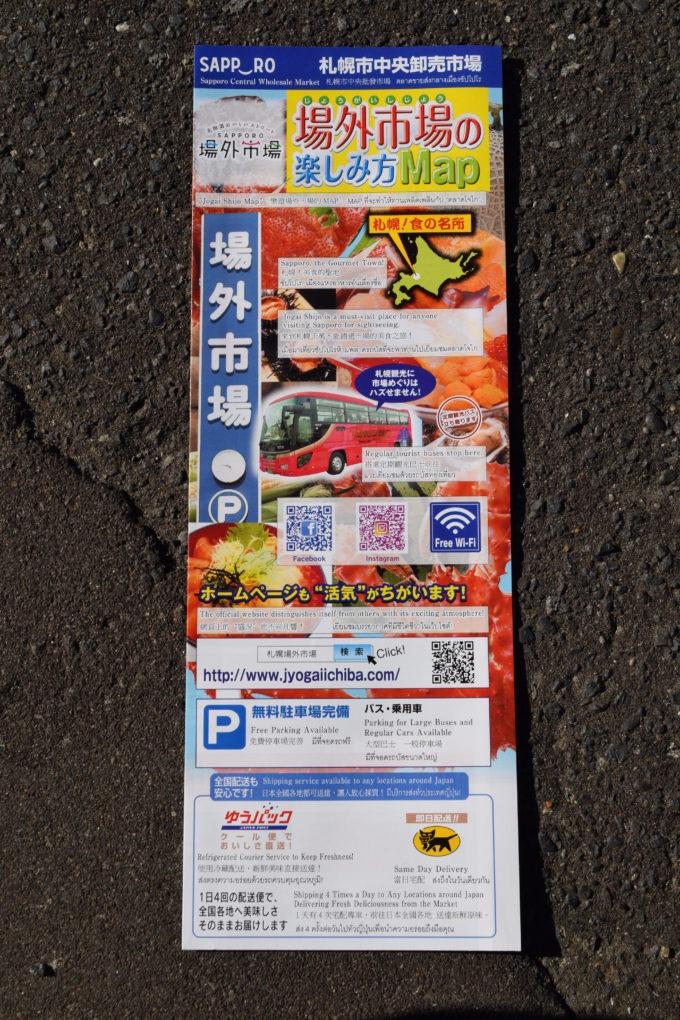 札幌場外市場のパンフレット「場外市場の楽しみ方MAP」