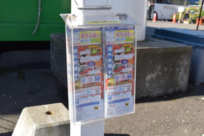 札幌場外市場のパンフレット