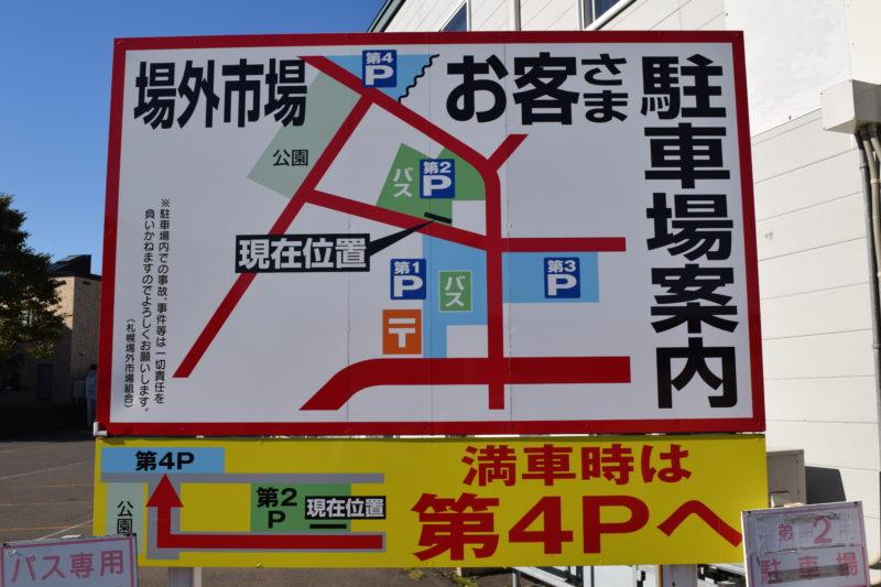札幌場外市場の無料駐車場