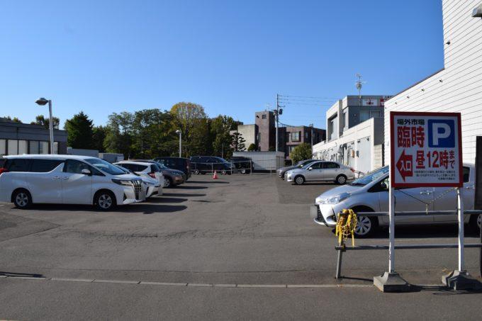 札幌場外市場臨時駐車場