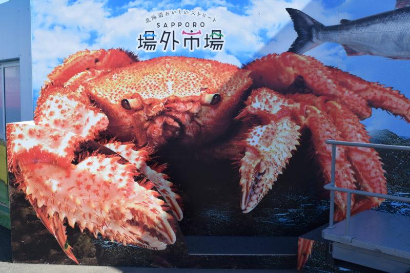 札幌場外市場毛ガニ写真撮影スポット