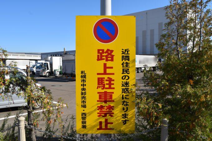 路上駐車禁止の看板