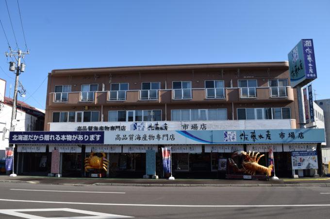 海産物専門店の佐藤水産市場店