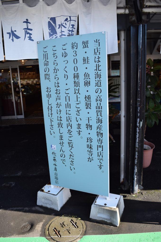 佐藤水産市場店の案内