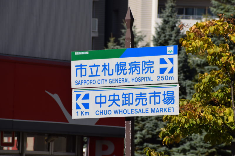 JR桑園駅西口付近から札幌場外市場がある札幌市中央卸売市場までは1km