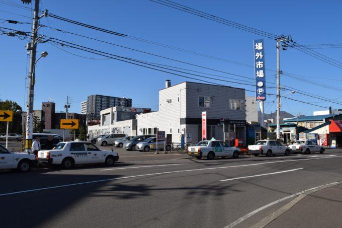 札幌場外市場郵便局前のタクシー待機エリア