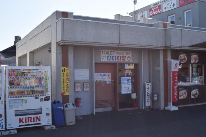 札幌場外市場トイレ