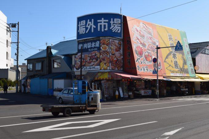 札幌場外市場を機敏に駆け回るターレットトラック(ターレット式構内運搬自動車)
