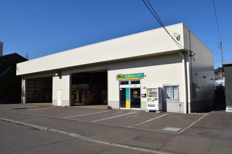 ヤマト運輸札幌中央市場センター