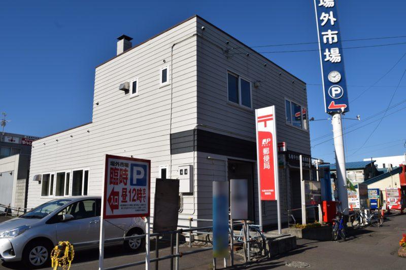 札幌中央市場前郵便局