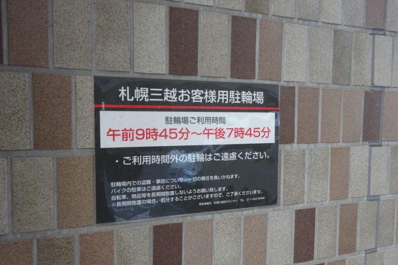札幌三越駐輪場利用時間
