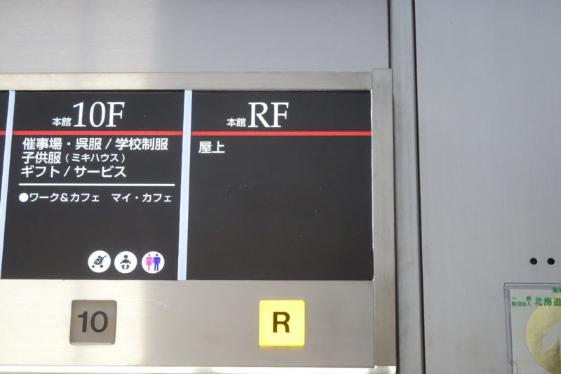 札幌三越屋上広場は本館11階