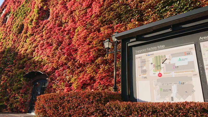 サッポロファクトリーレンガ館のツタ紅葉が見れる場所の地図