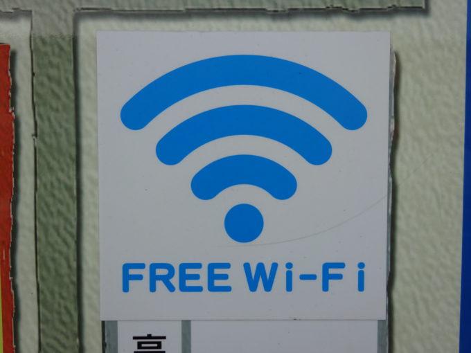 札幌場外市場無料Wi-Fi