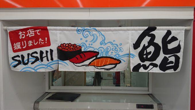 セイコーマート南8条店のホットシェフ寿司コーナー