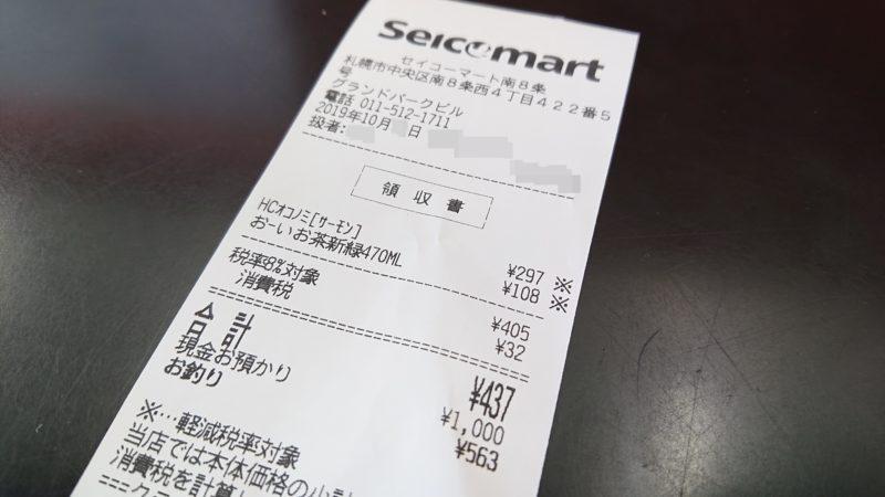 セイコーマートの寿司レシート